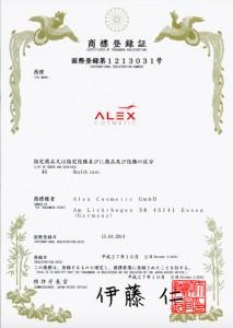 ALEX国際商標登録